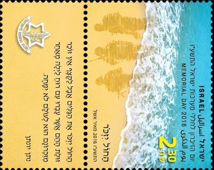 Israeli stamp commemorating Memorial Day